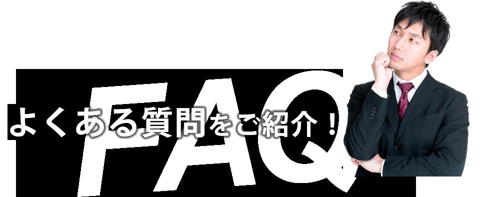 よくある質問をご紹介!