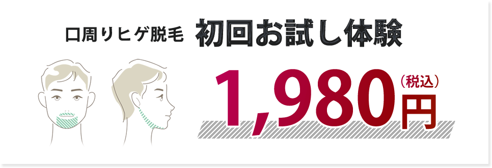 口周りヒゲ脱毛初回お試し価格1980円