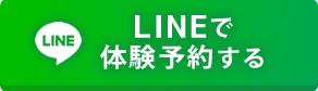 LINEで体験予約する