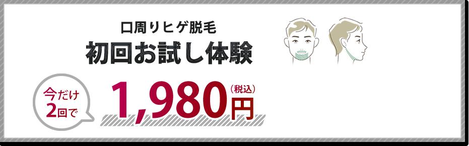 口周りヒゲ脱毛初回お試し体験、今だけ2回で税込1980円